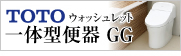 TOTO名古屋トイレリフォーム ウォッシュレット一体型便器 GG名古屋 トイレ市場.com|名古屋市
