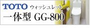 TOTO名古屋トイレリフォーム ウォッシュレット一体型便器 GG-800名古屋 トイレ市場.com|名古屋市